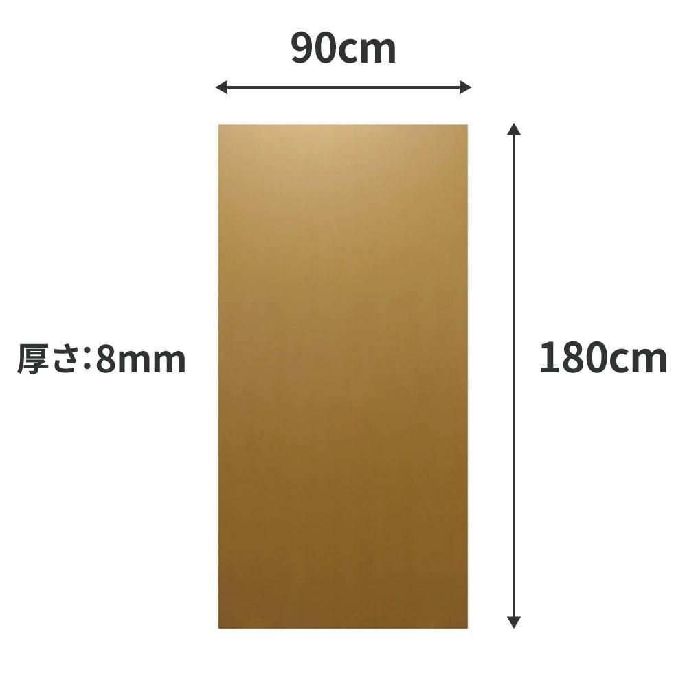 板ダンボール [ 180×90cm ] 8mm厚