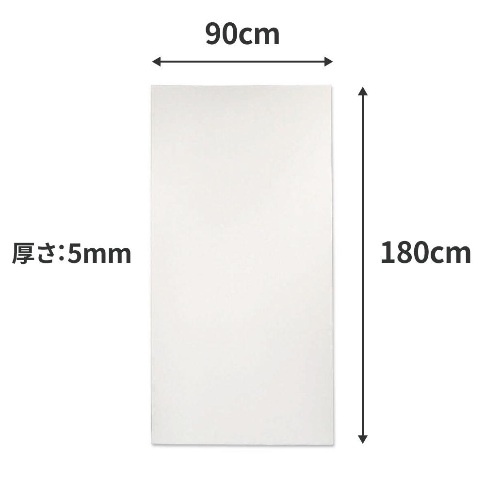 白板ダンボール [ 180×90cm ] 5mm厚