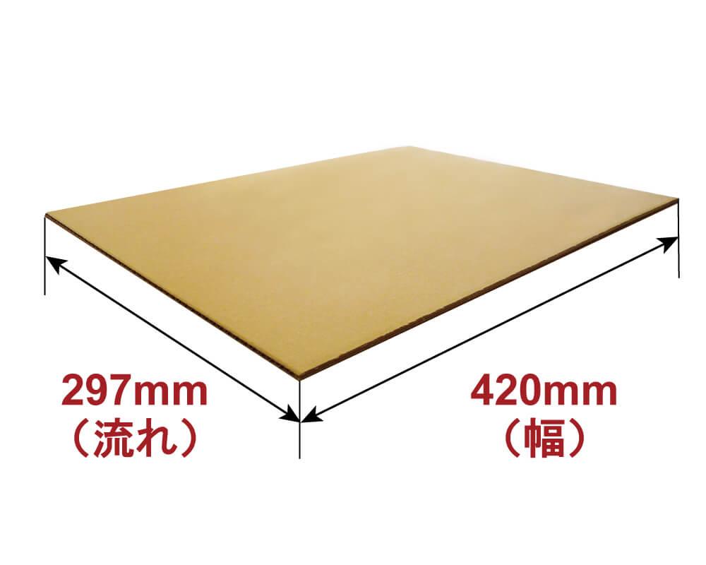 板ダンボール A3サイズ [ 297×420mm ] 3mm厚