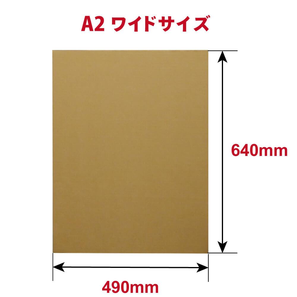 板ダンボール A2ワイドサイズ [ 640×490mm ] 5mm厚