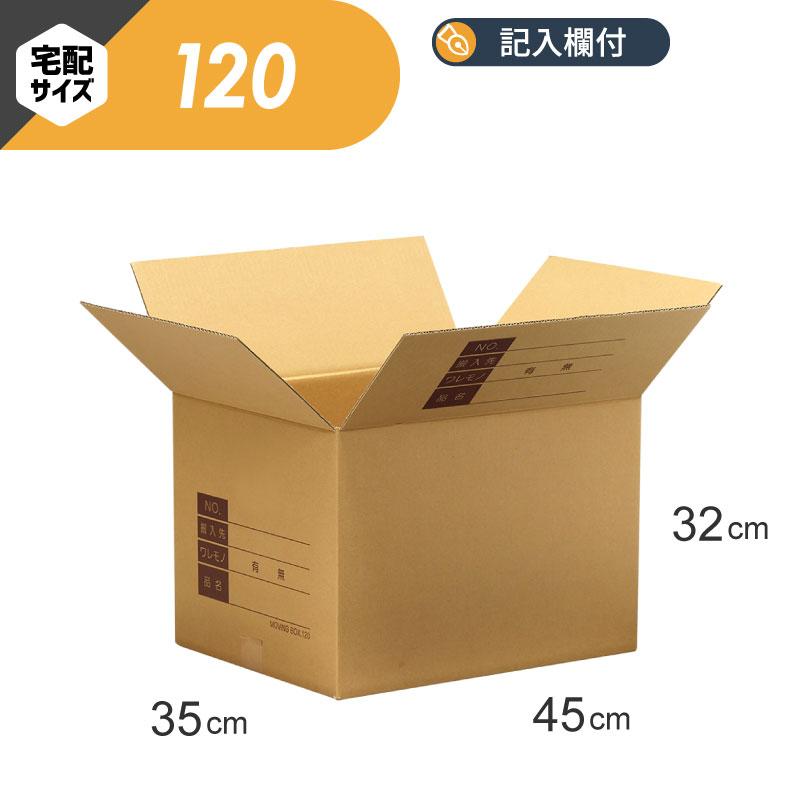 【宅配120サイズ】引越し・収納用 記入欄付ダンボール箱
