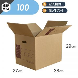 【宅配100サイズ / 取っ手穴・記入欄付】 引っ越し・保管用ダンボール箱