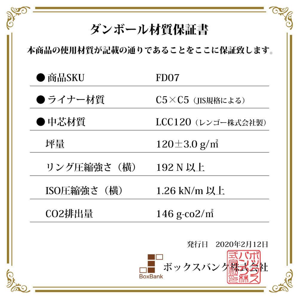 【宅配80サイズ】 ダンボール箱