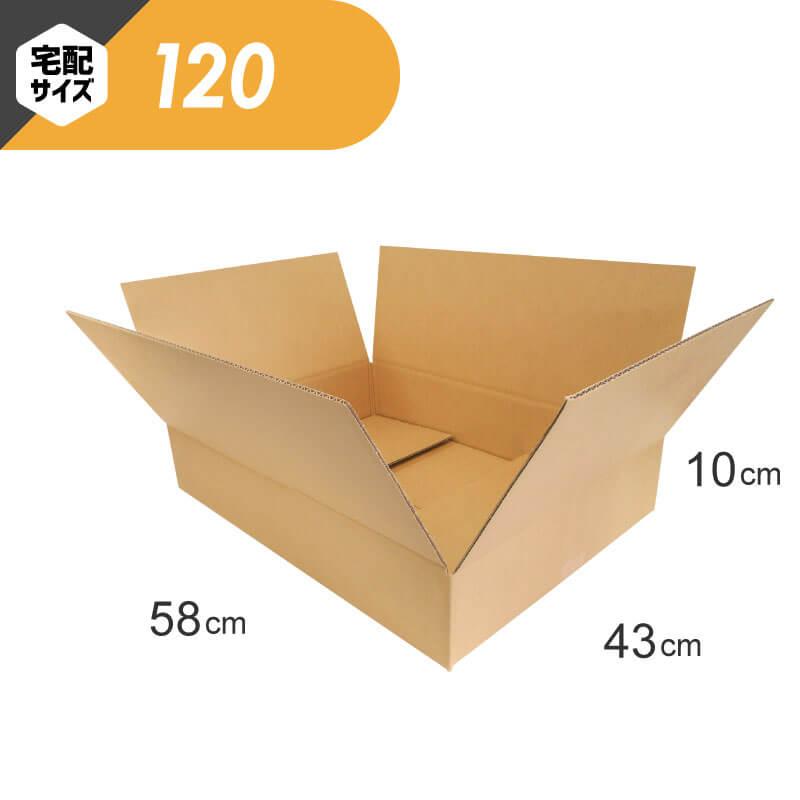 【宅配120サイズ】 浅型ダンボール箱 (FD15)
