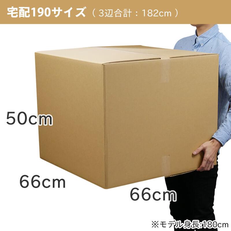 【190サイズ】 大型ダンボール箱 (FD19)