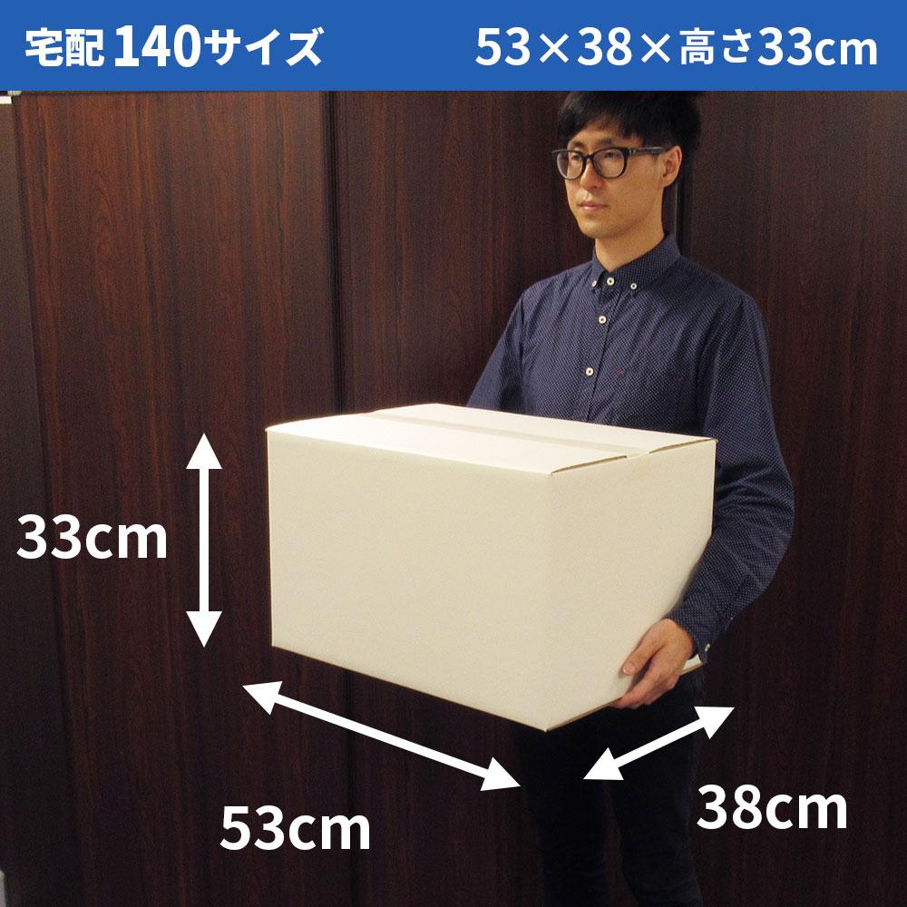 【宅配140サイズ】 白ダンボール (FW04)