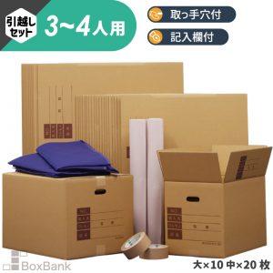 ダンボール 引っ越しセット 3~4人用 (ZH11-0030-s)
