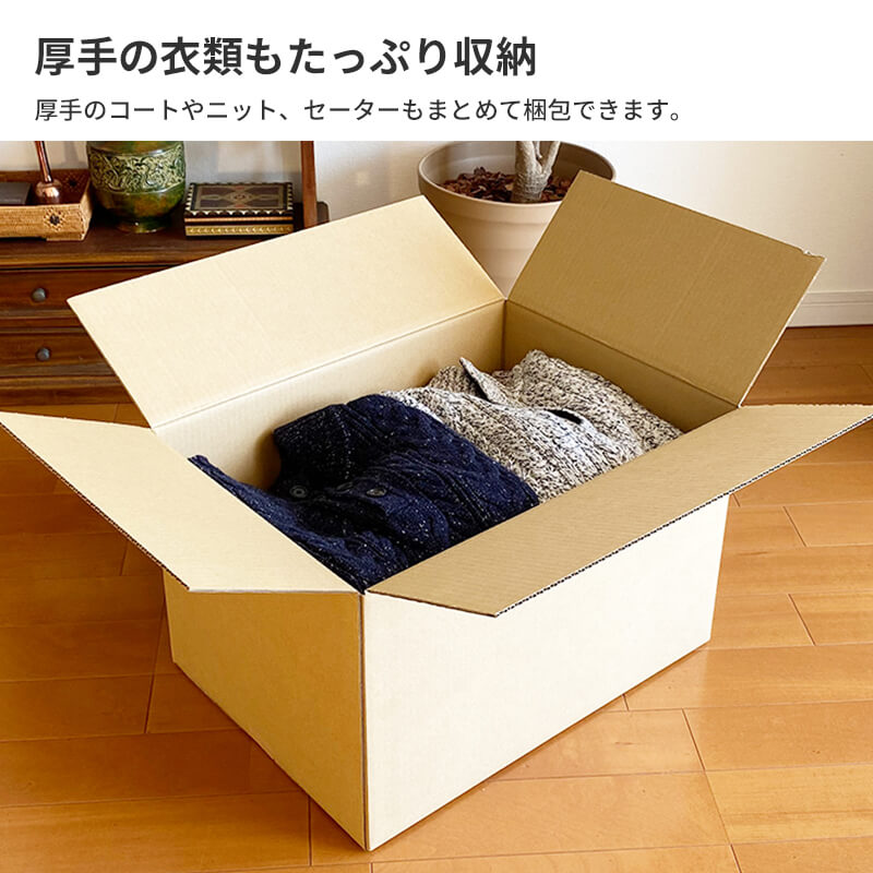 【宅配140サイズ】 引越し・発送用ダンボール箱