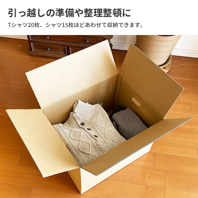 【宅配120サイズ】取っ手穴付きダンボール箱