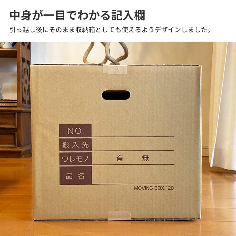 【宅配120サイズ / 取っ手穴・記入欄付】 引っ越し・保管用ダンボール箱