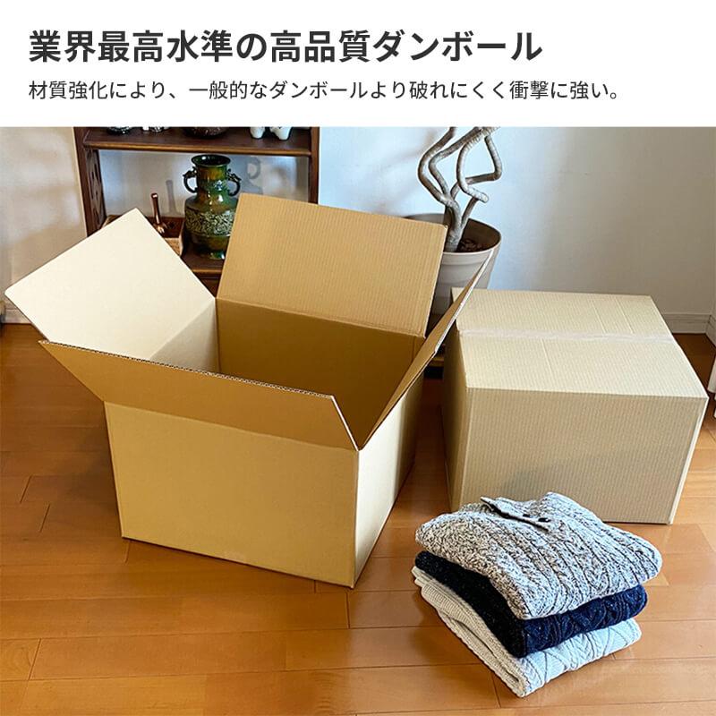 【宅配140サイズ】 発送用ダンボール箱