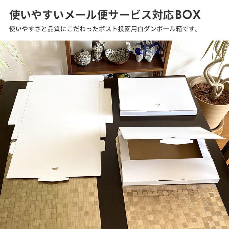クリックポスト・ゆうパケット・ネコポス用ダンボール箱 白 [ A4サイズ ] (FY04)