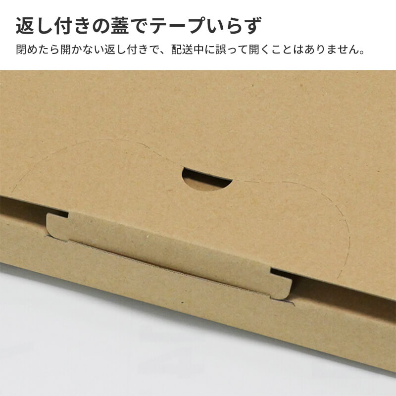 クリックポスト・ゆうパケット用ダンボール箱 クラフト [ A4サイズ ] (FY08)