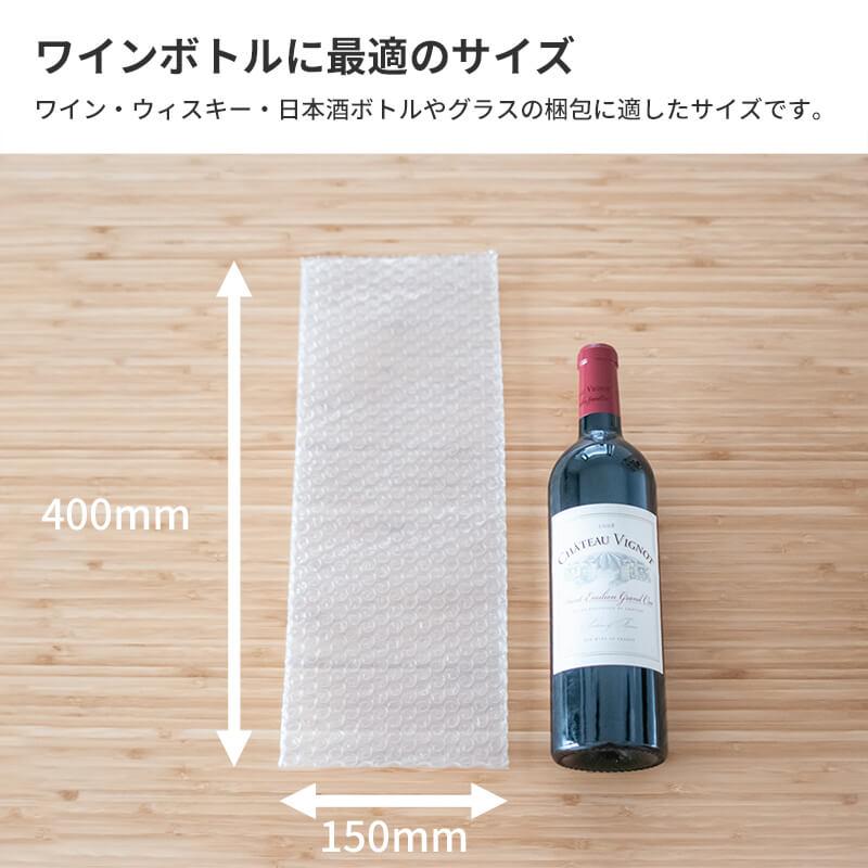 プチプチ袋 ワインボトル用 [ 150×400mm ] (KF09)
