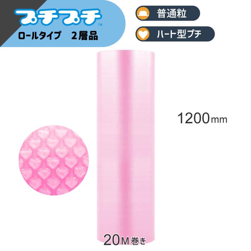 【法人名必須】はぁとぷち(ローズピンク)ハート粒 2層品 [ 1200mm×20M ]