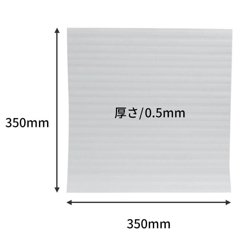 発泡シート・カット [ 350×350mm ]  (NC01)