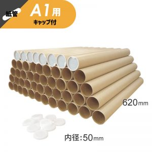 【A1サイズ】紙管(紙筒)ポスター・カレンダー用 (SS12)