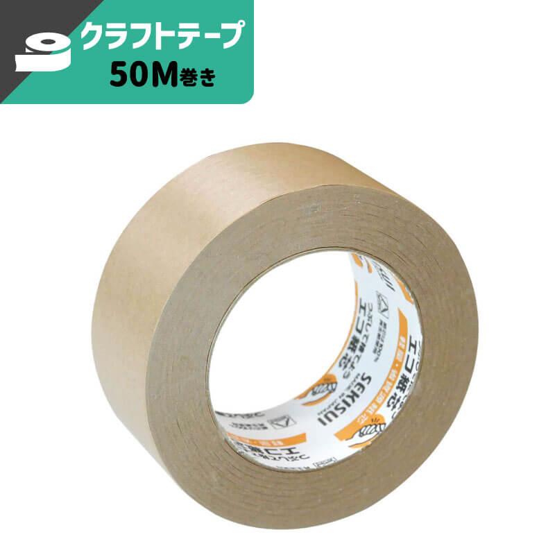 クラフトテープ [ 50mm×50M ] (ET03)