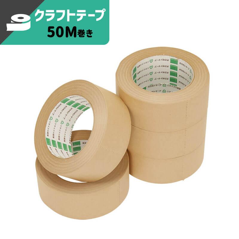 クラフトテープ [ 45mm×50M ] (ET10)