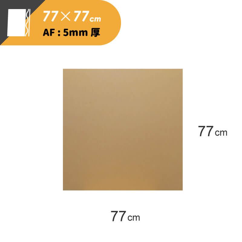 板ダンボール [ 77×77cm ] 5mm厚(FB02)