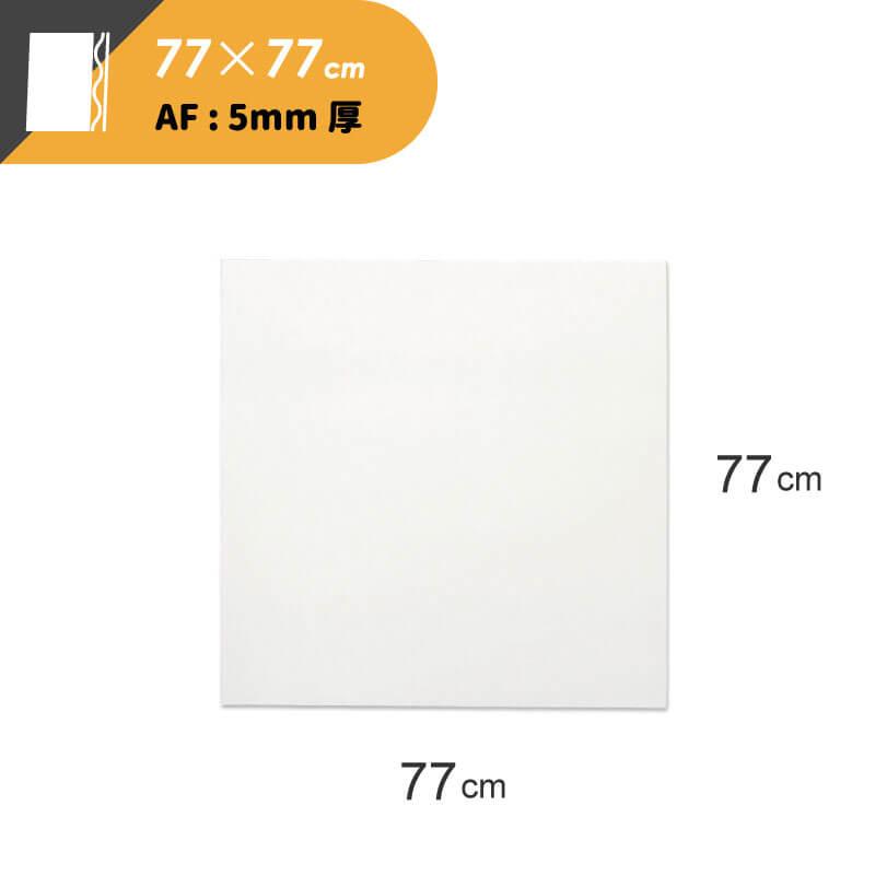 白板ダンボール [ 77×77cm ] 5mm厚(FB02)