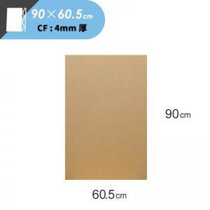 板ダンボール [ 90×60.5cm ] 4mm厚 (FB07)