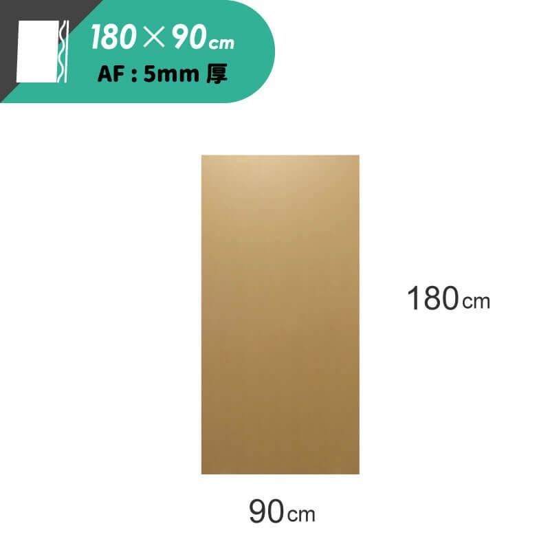 板ダンボール [ 180×90cm ] 5mm厚(FB09)