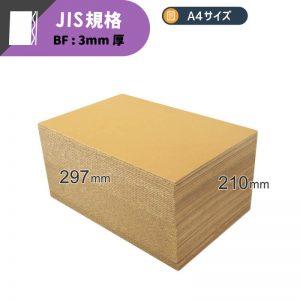板ダンボール A4サイズ [ 297×210mm ] 3mm厚 (FB10)