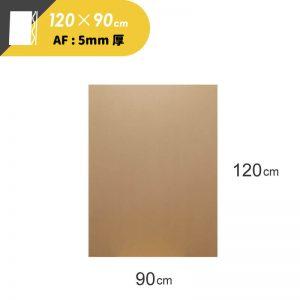 板ダンボール [ 120×90cm ] 5mm厚 (FB11)