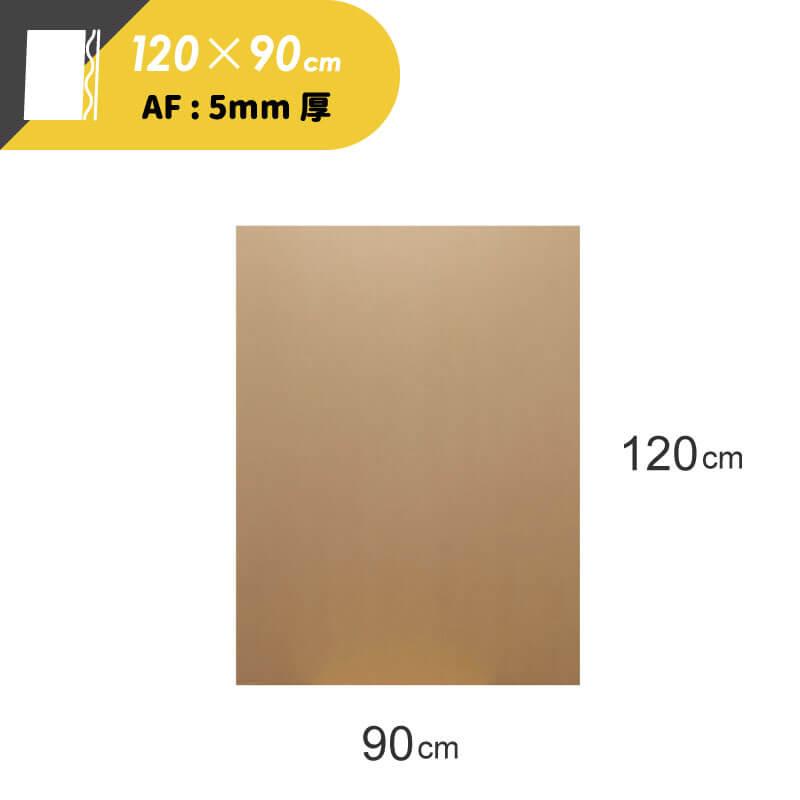 板ダンボール [ 120×90cm ] 5mm厚