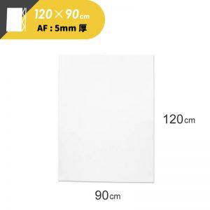 白板ダンボール [ 120×90cm ] 5mm厚 (FB13)