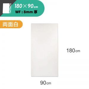 白板ダンボール [ 180×90cm ] 8mm厚 (FB14)