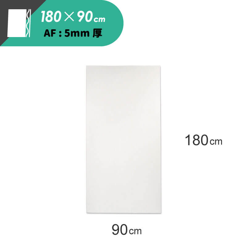 白板ダンボール [ 180×90cm ] 5mm厚(FB15)