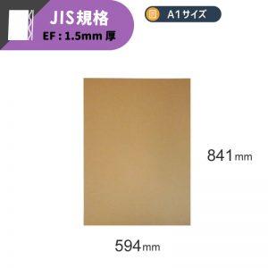 板ダンボール A1サイズ [ 841×594mm ] 1.5mm厚 (FB19)