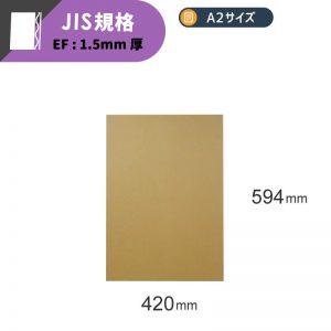 板ダンボール A2サイズ [ 594×420mm ] 1.5mm厚 (FB20)