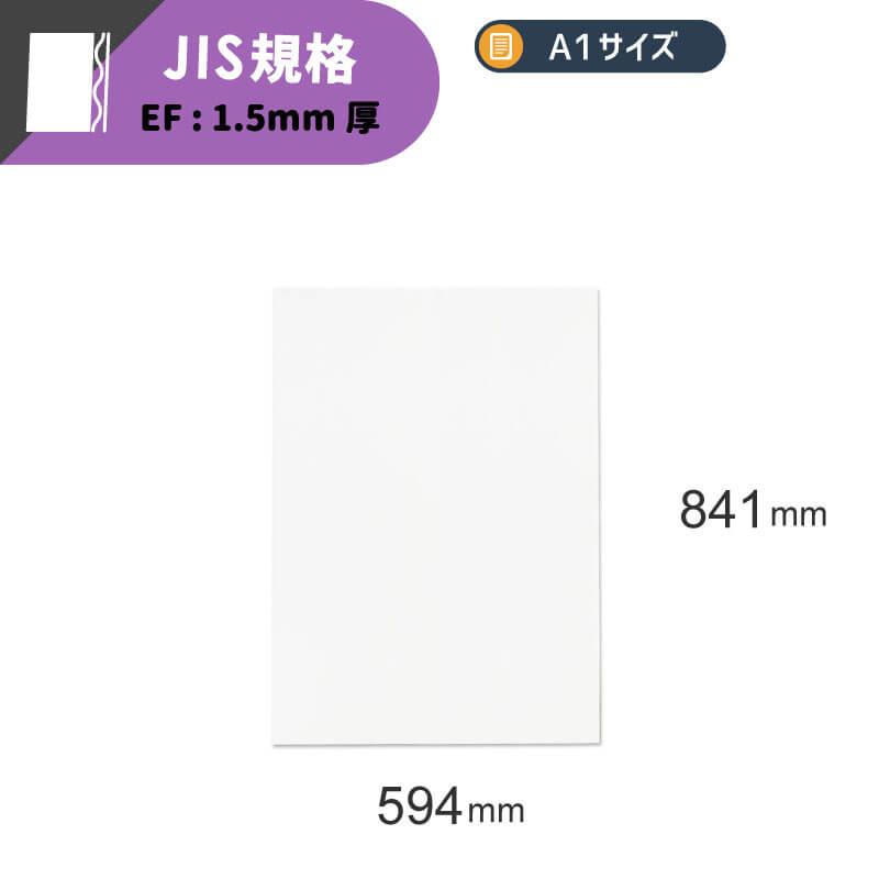 白板ダンボール A1サイズ [ 841×594mm ] 1.5mm厚(FB24)