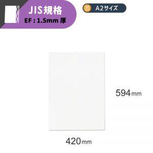白板ダンボール A2サイズ [ 594×420mm ] 1.5mm厚 (FB25)