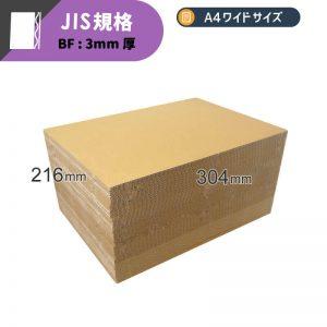 板ダンボール A4ワイドサイズ [ 304×216mm ] 3mm厚 (FB29)