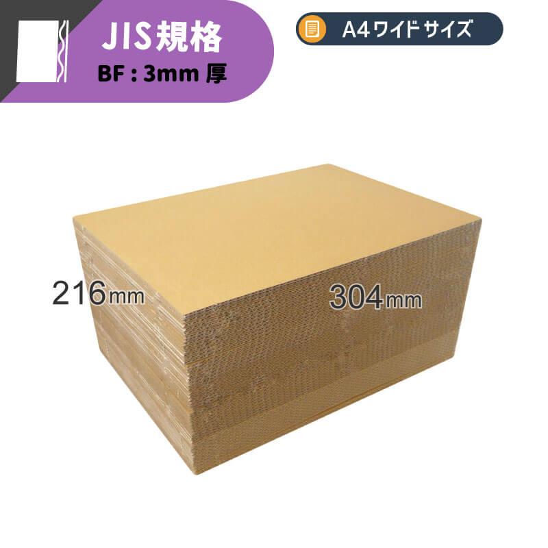 板ダンボール A4ワイドサイズ [ 304×216mm ] 3mm厚(FB29)