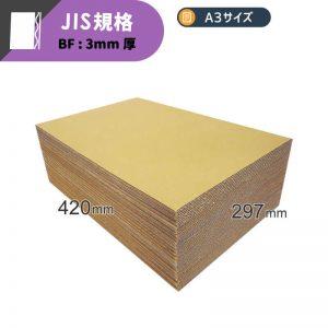 板ダンボール A3サイズ [ 297×420mm ] 3mm厚 (FB33)