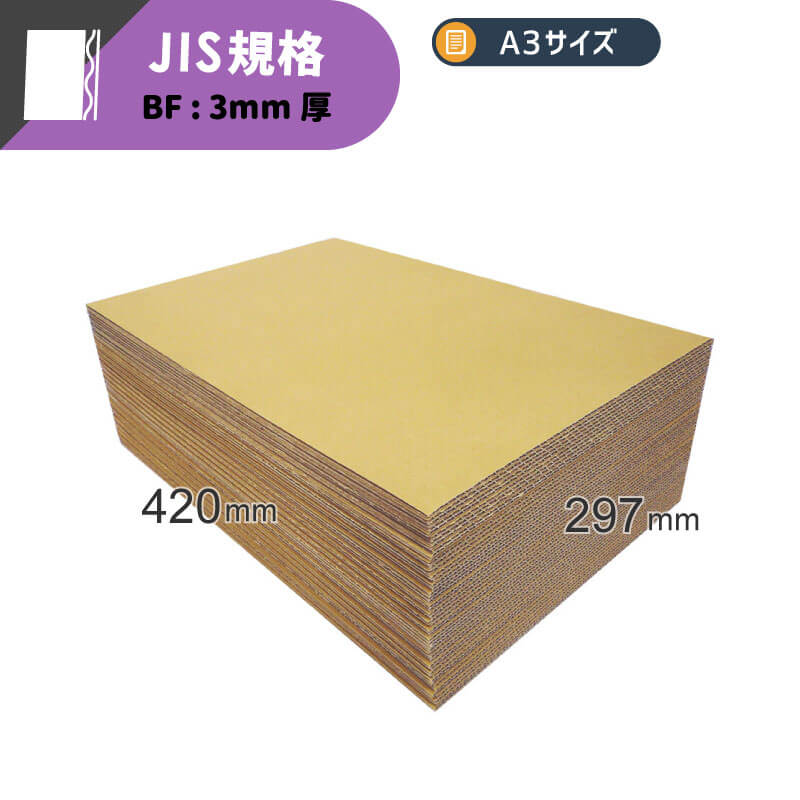 板ダンボール A3サイズ [ 297×420mm ] 3mm厚(FB33)