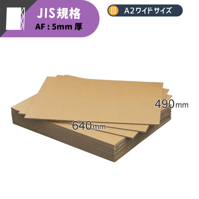板ダンボール A2ワイドサイズ [ 640×490mm ] 5mm厚(FB37)