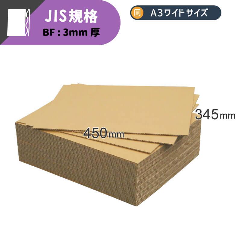 板ダンボール A3ワイドサイズ [ 450×345mm ] 3mm厚