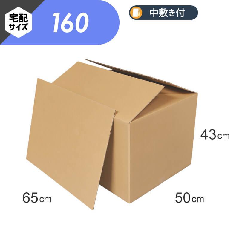 【宅配160サイズ / 中敷き板付】 定番ダンボール箱(FD02)
