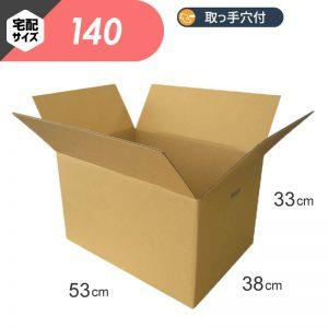 【宅配140サイズ 】引越し・発送用 取っ手穴付 ダンボール箱