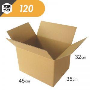 【宅配120サイズ】 発送用ダンボール箱
