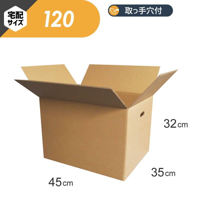 【宅配120サイズ / 取っ手穴付】 定番ダンボール箱(FD05b)