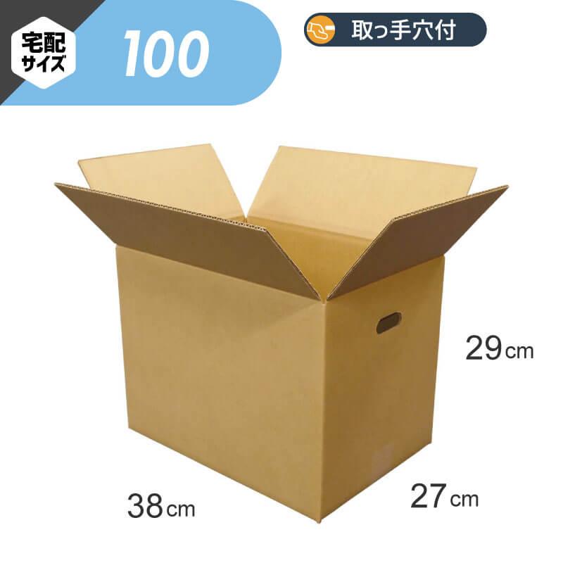【宅配100サイズ / 取っ手穴付】 定番ダンボール箱 (FD06b)