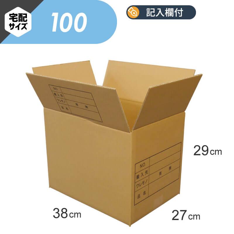 【宅配100サイズ / 記入欄付】 引っ越し・保管用ダンボール箱 (FD06c)