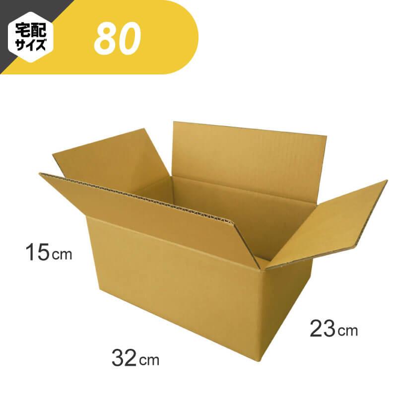 【宅配80サイズ】 定番ダンボール箱 (FD07)
